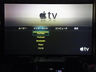 AppleTV8.jpg