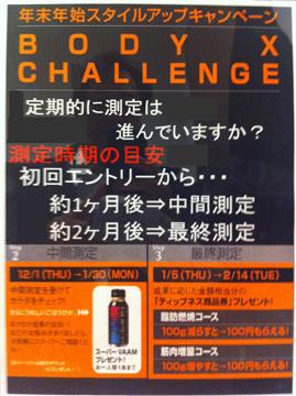 BODY_X_CHALLENGE.jpg