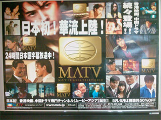 MATV.jpg