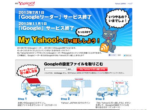 My-Yahoo!