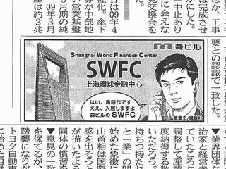 SWFC-2.jpg