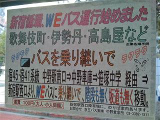 WE_Bus.jpg