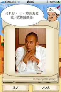 akinator_ebi.jpg