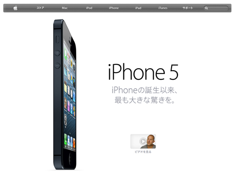 apple-ip5.jpg
