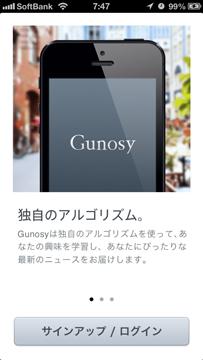 guno1