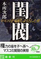 keibatsu.jpg