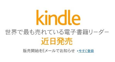 kindle_201206.jpg