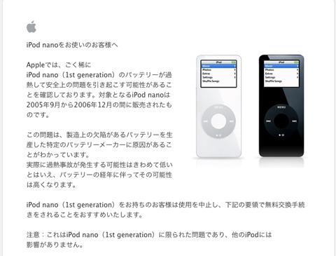 nano_exchange.jpg