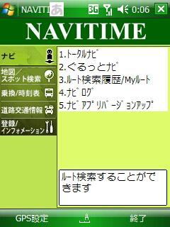 navitime.jpg