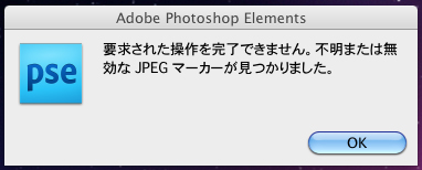 pse_error.jpg