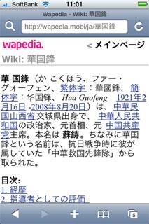 wapedia.jpg